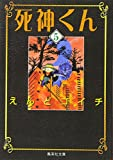 死神くん 5 (集英社文庫—コミック版)