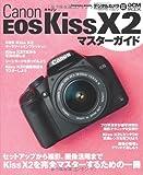 キヤノン EOS Kiss X2 マスターガイド