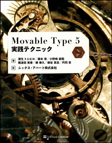 Movable Type 5実践テクニックの詳細を見る