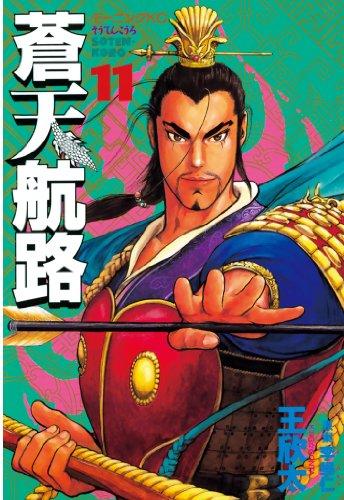 蒼天航路(11) (モーニングコミックス)