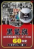 黒鷲旗全日本男女選抜バレーボール大会60年史 女子バレー編[DVD]