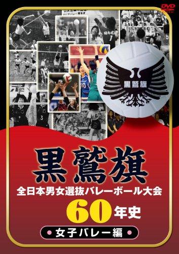 黒鷲旗全日本男女選抜バレーボール大会60年史 女子バレー編 [DVD]