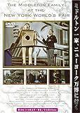 ミドルトン一家、ニューヨーク万博に行く [DVD] 画像