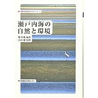 瀬戸内海の自然と環境 (新・瀬戸内海文化シリーズ 1)