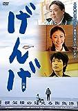 げんげ[DVD]