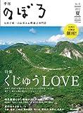 季刊 のぼろ vol.1