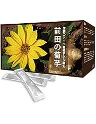 前田の菊芋(105包入り)完全無農薬ドイツ産菊芋から生まれた前田の菊芋 テレビでも話題のスーパーフード