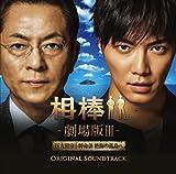 相棒・劇場版III-オリジナル・サウンドトラック (2枚組ALBUM) 画像