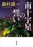 南十字星の誓い (角川文庫)
