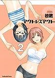 アクトレスアクト 2巻 (芳文社コミックス)