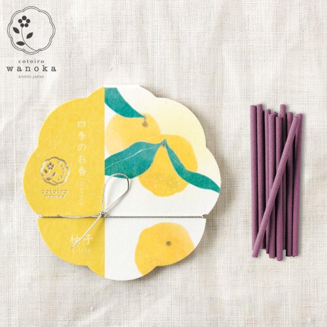 水同一の強調するwanoka四季のお香(インセンス)柚子《柚子をイメージした柑橘系の香り》ART LABIncense stick