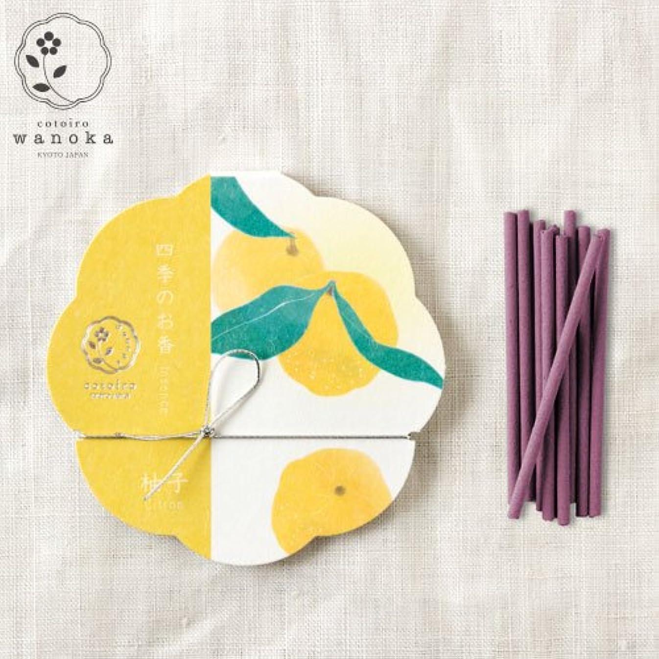 象中央値品種wanoka四季のお香(インセンス)柚子《柚子をイメージした柑橘系の香り》ART LABIncense stick