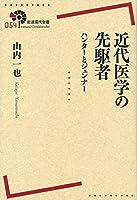 近代医学の先駆者――ハンターとジェンナー (岩波現代全書)