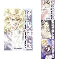 銀河英雄伝説 英雄たちの肖像 [コミック] 1-4巻 新品セット (クーポンで+3%ポイント)