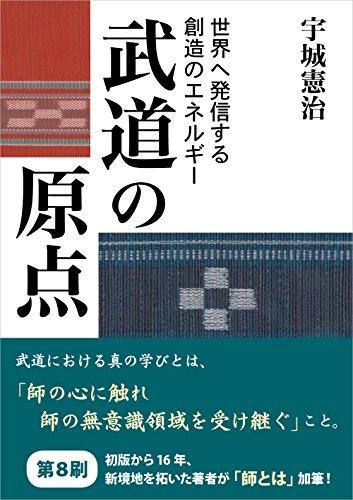武道の原点の詳細を見る