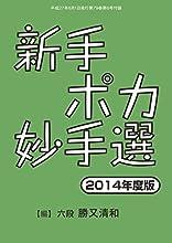 新手ポカ妙手選 2014年度版(将棋世界2015年06月号付録)