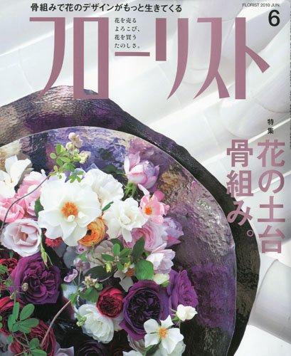 フローリスト 2010年 06月号 [雑誌]