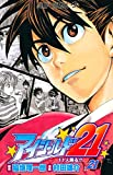 アイシールド21 21 (ジャンプコミックス)