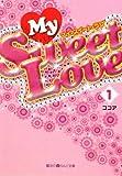 My Sweet Love〈1〉 (魔法のiらんど文庫)