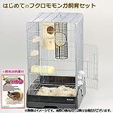 三晃商会 SANKO はじめてのフクロモモンガ飼育セット 説明書付き フクロモモンガ ケージ