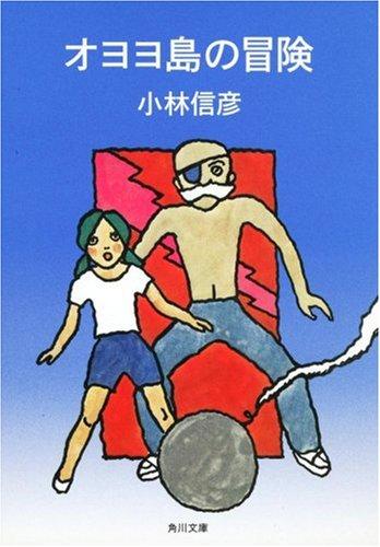 オヨヨ島の冒険 (角川文庫―リバイバルコレクション)の詳細を見る