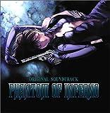 プレイステーション2用ゲーム ファントム オブ インフェルノ オリジナルサウンドトラック