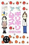 ギリギリムスメ プチキス(4) (Kissコミックス)
