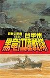覇者の戦塵1937 黒竜江陸戦隊 (C★NOVELS)