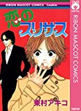 恋のスリサス (りぼんマスコットコミックスDIGITAL)