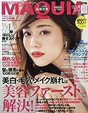 ワンコイン版MAQUIA7月号 (MAQUIA増刊)