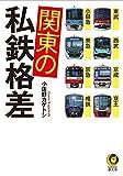 関東の私鉄格差: 東武・西武・京成・京王・小田急・東急・京急・相鉄