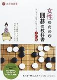 女性のための囲碁の教科書―初心者でも簡単に始められる入門編