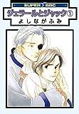 ジェラールとジャック(1) (スーパービーボーイコミックス)