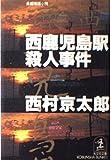 西鹿児島駅殺人事件 (光文社文庫)