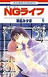 NGライフ 6 (花とゆめコミックス)