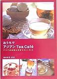 おうちでアジアンTea Caf´e―アジアのお茶と手作りティーグッズ