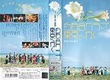 白百合クラブ 東京へ行く [VHS] 画像