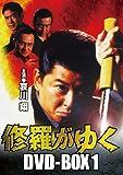 修羅がゆく DVD-BOX1[DVD]
