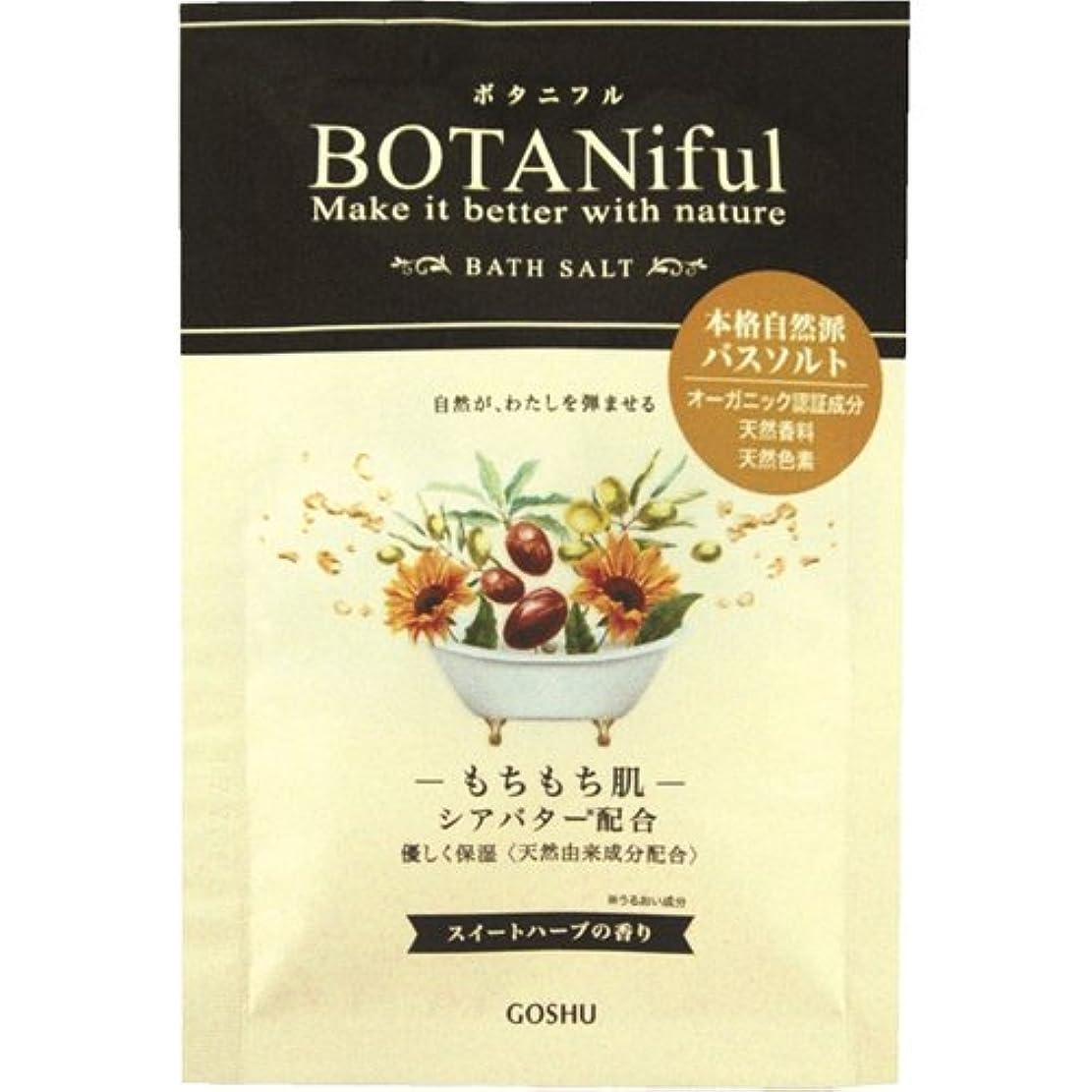 以来生産性摂動ボタニフル バスソルト スイートハーブの香り 35g