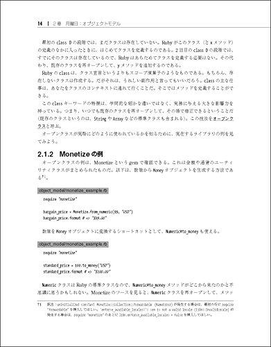 『メタプログラミングRuby 第2版』の29枚目の画像