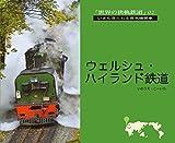 世界の狭軌鉄道02 ウェルシュ・ハイランド鉄道