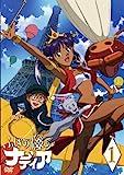 ふしぎの海のナディア VOL.01 [DVD]