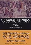 ソクラテスの弁明・クリトン (講談社学術文庫)