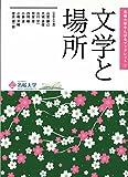 文学と場所 (名桜大学やんばるブックレット)
