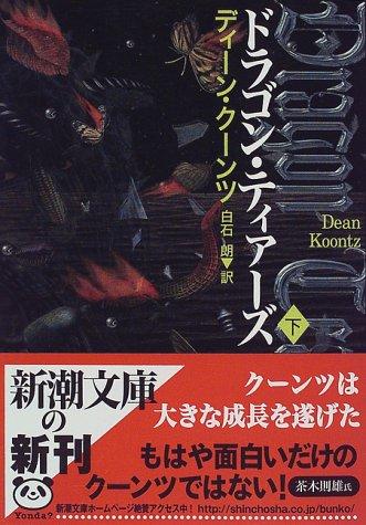 ドラゴン・ティアーズ〈下〉 (新潮文庫)の詳細を見る