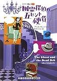 幽霊探偵の五セント硬貨 ミステリ書店 2 (ランダムハウス講談社文庫)