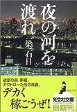 夜の河を渡れ (光文社文庫)