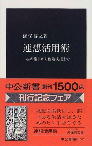 連想活用術―心の癒しから創造支援まで (中公新書 (1506))