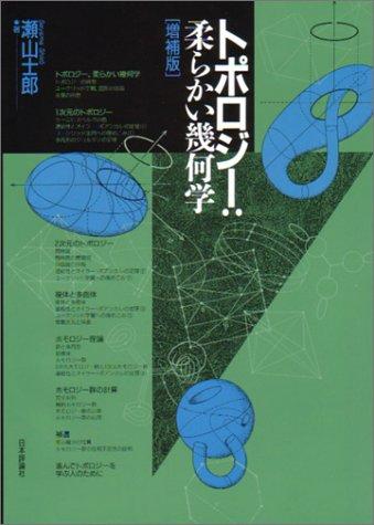 トポロジー:柔らかい幾何学