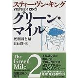 グリーン・マイル〈2〉死刑囚と鼠 (新潮文庫)